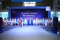 第87届中国(深圳)电子展展馆布局及参展范围